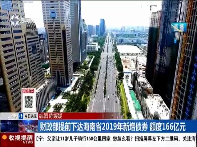 财政部提前下达海南省2019年新增债券 额度166亿元