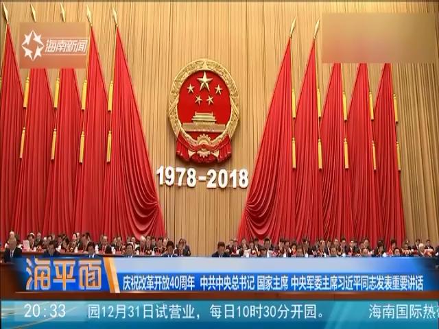 庆祝改革开放40周年 中共中央总书记 国家主席 中央军委主席习近平同志发表重要讲话