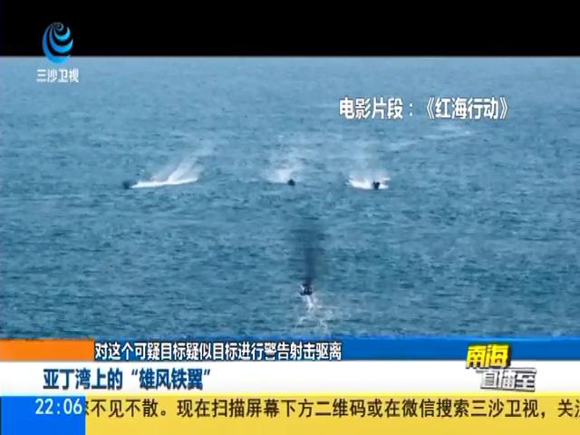 """中国海军护航十周年特别策划 亚丁湾上的""""雄风铁翼"""""""