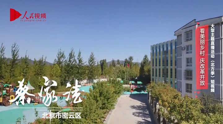 美丽乡村·北京蔡家洼村:这个村厉害了,花田还能治沙!