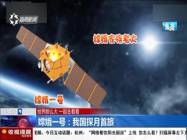 嫦娥一号:我国探月首旅