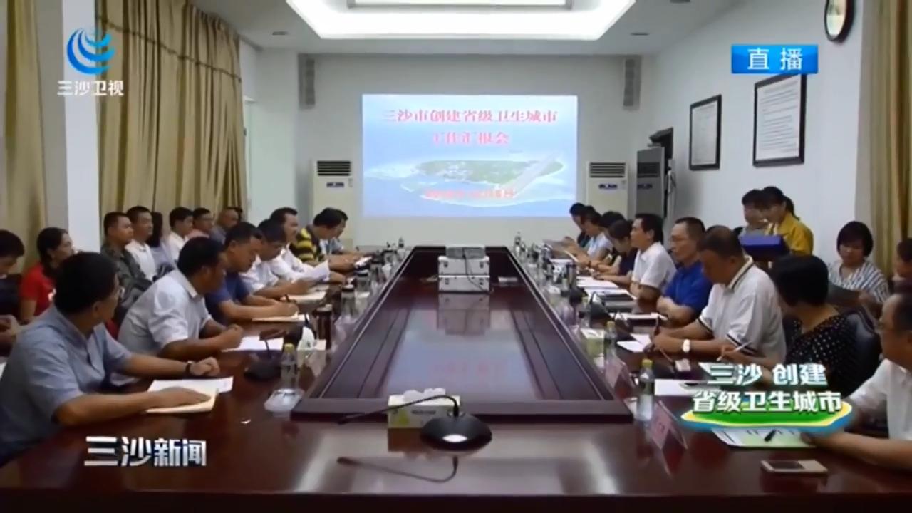 三沙召开创建省级卫生城市工作汇报会