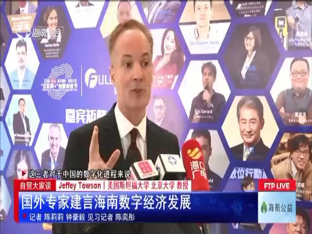 自贸大家谈:国外专家建言海南数字经济发展