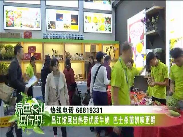 昌江馆展出热带优质牛奶 巴士杀菌奶味更鲜