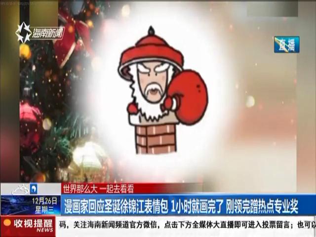 漫画家回应圣诞徐锦江表情包 1小时就画完了 刚领完蹭热点专业奖