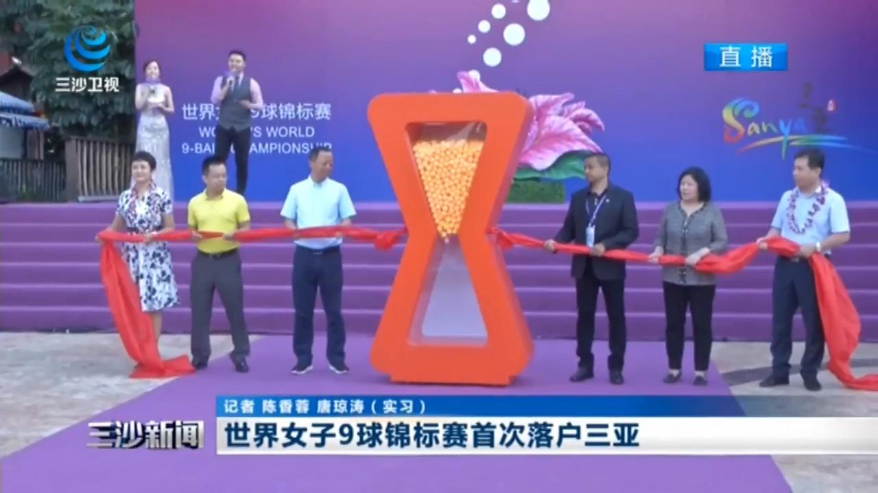 世界女子9球锦标赛首次落户三亚