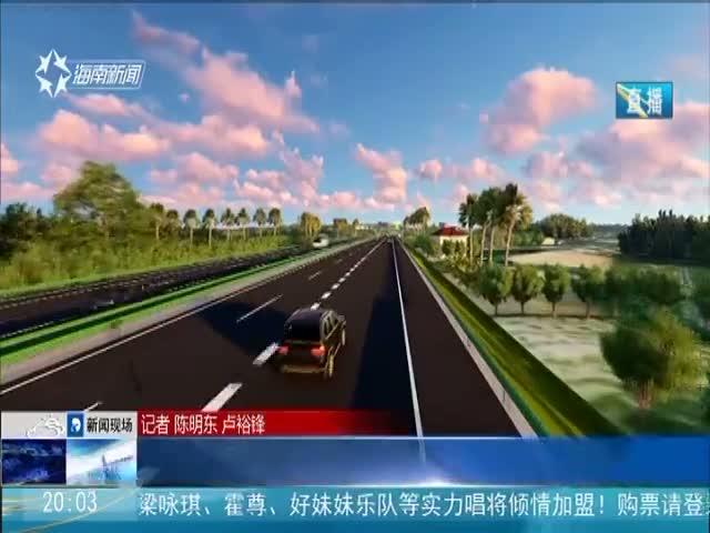 海南加快重点交通项目建设 万洋高速全面展开路面摊铺施工