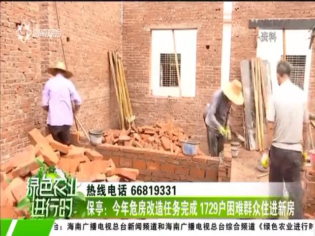 保亭:今年危房改造任务完成 1729户困难群众住进新房