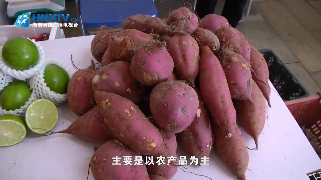 微视频:让贫困户过个好年 海南举办消费扶贫农产品展销会