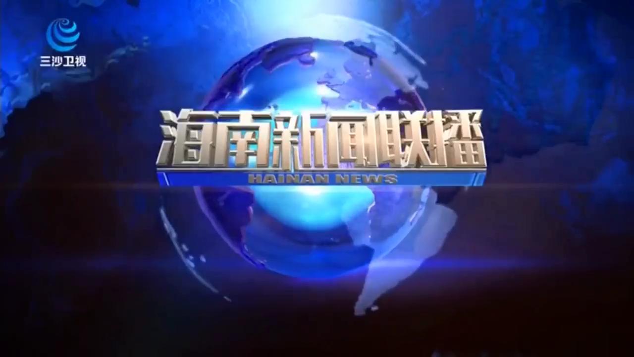 《海南新闻联播》2019-01-23