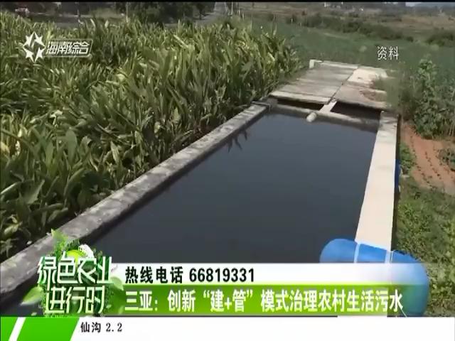 """三亚:创新""""建+管""""模式治理农村生活污水"""