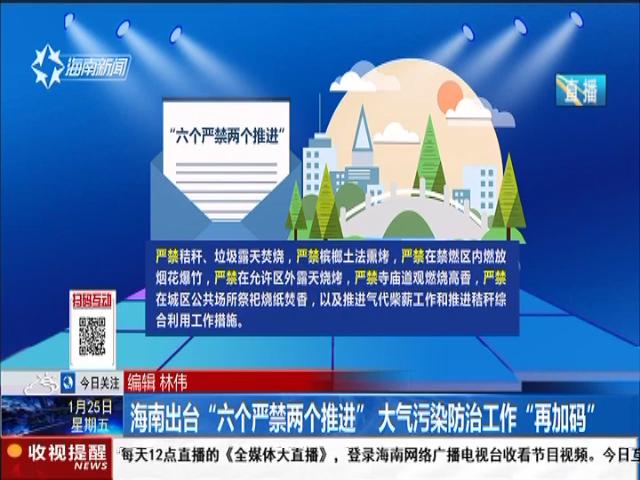 """海南出台""""六个严禁两个推进"""" 大气污染防治工作""""再加码"""""""