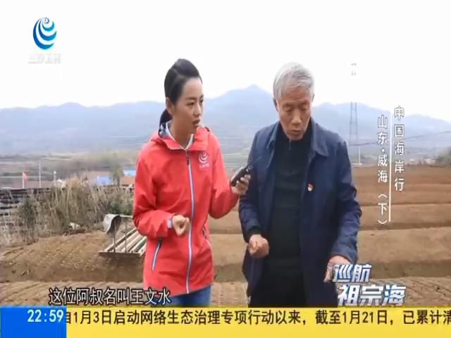 中国海岸行 山东·威海(下)