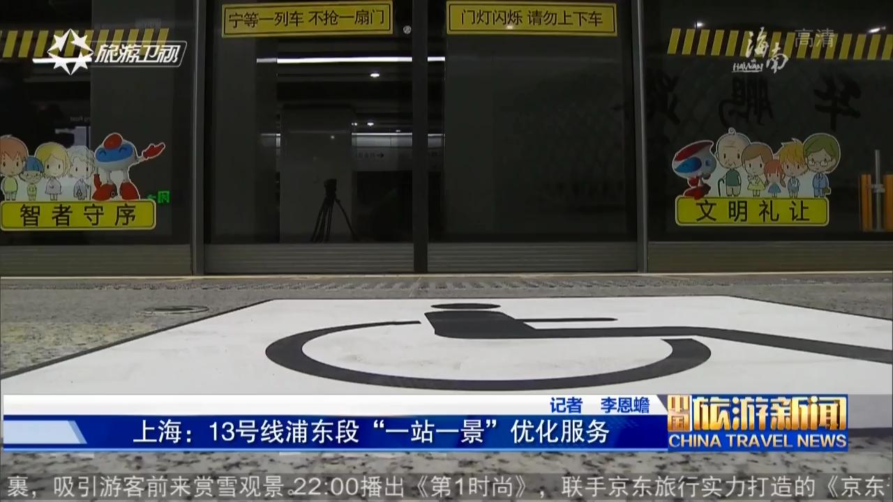 《中国旅游新闻》2019年01月05日