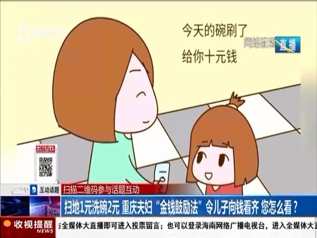 """扫地1元洗碗2元 重庆夫妇""""金钱鼓励法""""令儿子向钱看齐 您怎么看?"""