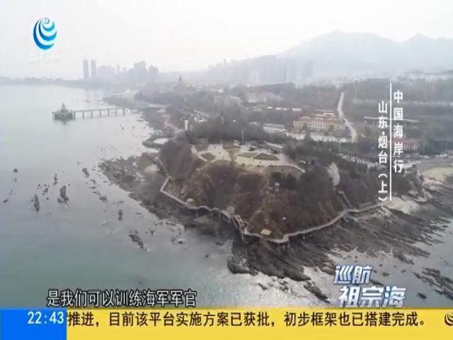 中国海岸行 山东·烟台(上)