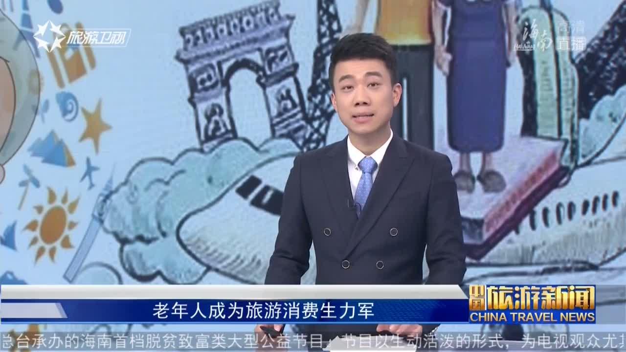 《中国旅游新闻》2019年01月29日