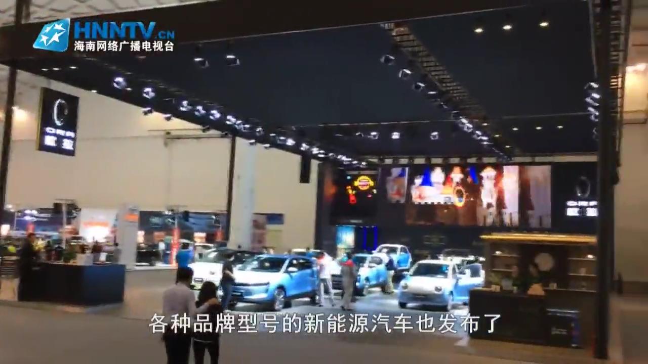 微视频:高颜值 拼实力的海口国际新能源汽车展