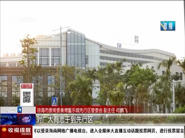 海南获得博鳌乐城指定药品进口审批权