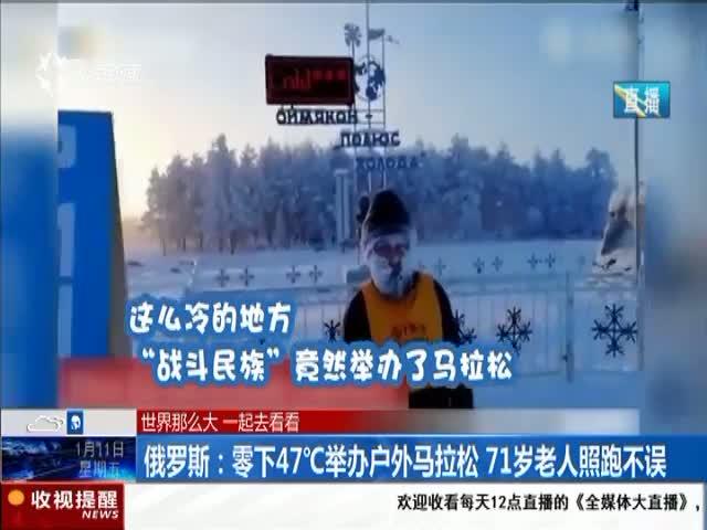 俄罗斯:零下47℃举办户外马拉松 71岁老人照跑不误