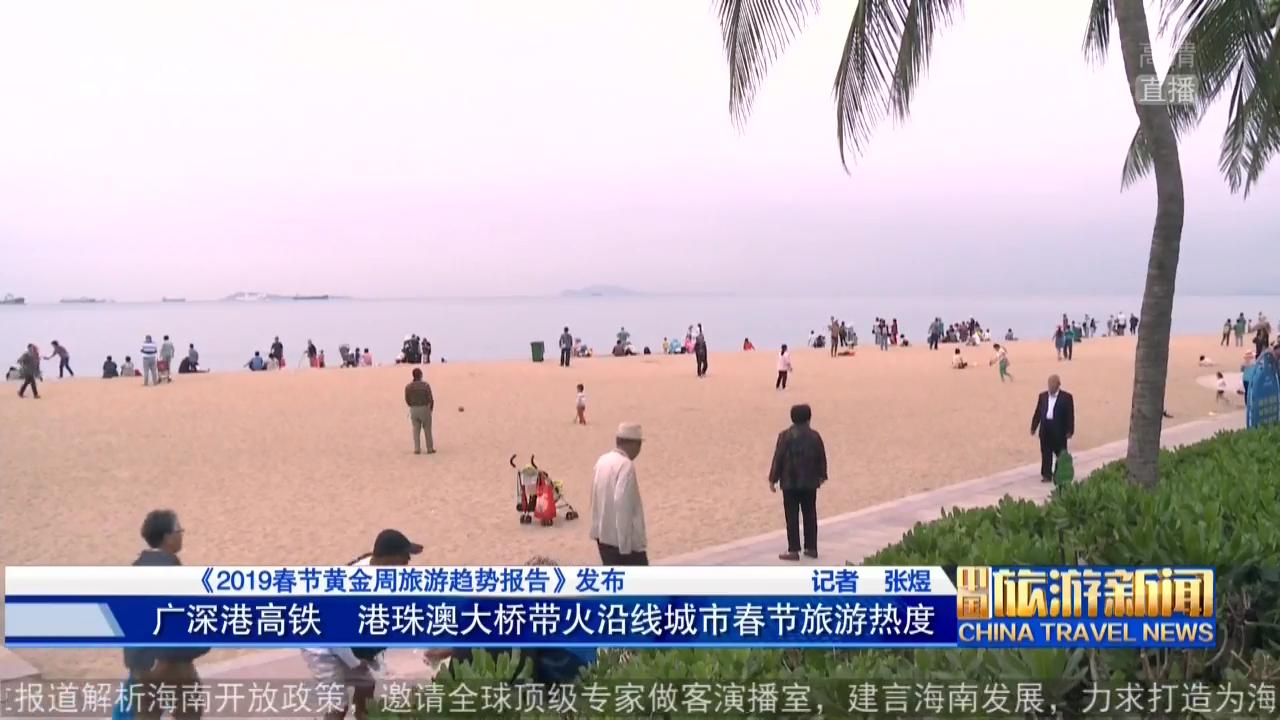 《中国旅游新闻》2019年01月18日