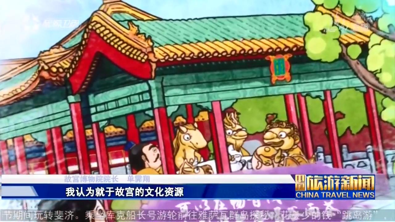 《中国旅游新闻》2019-02-24