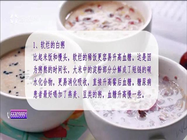 血糖容易高 谨慎食用以下食物