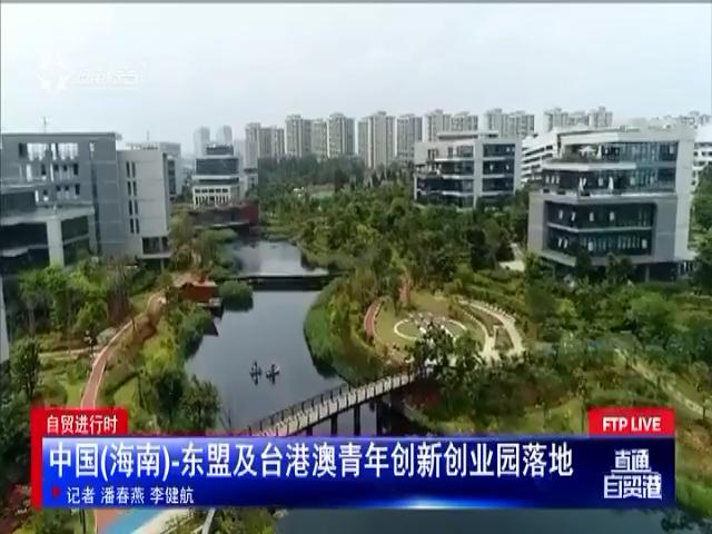 自贸进行时:中国(海南)-东盟及台港澳青年创新创业园落地