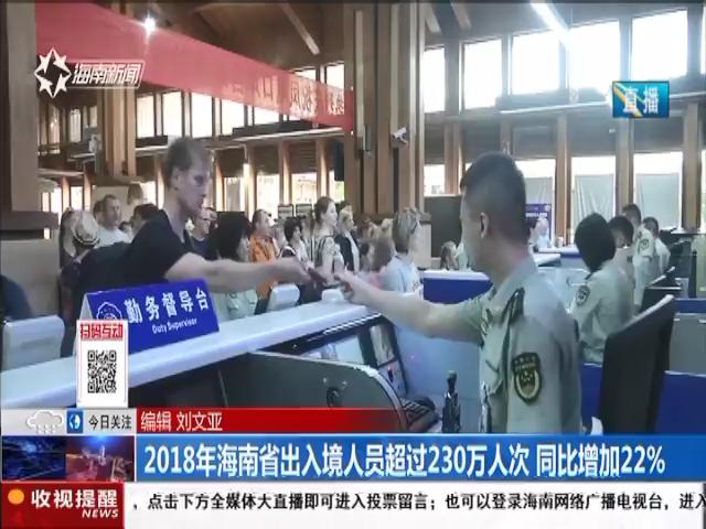 2018年海南省出入境人员超过230万人次 同比增加22%