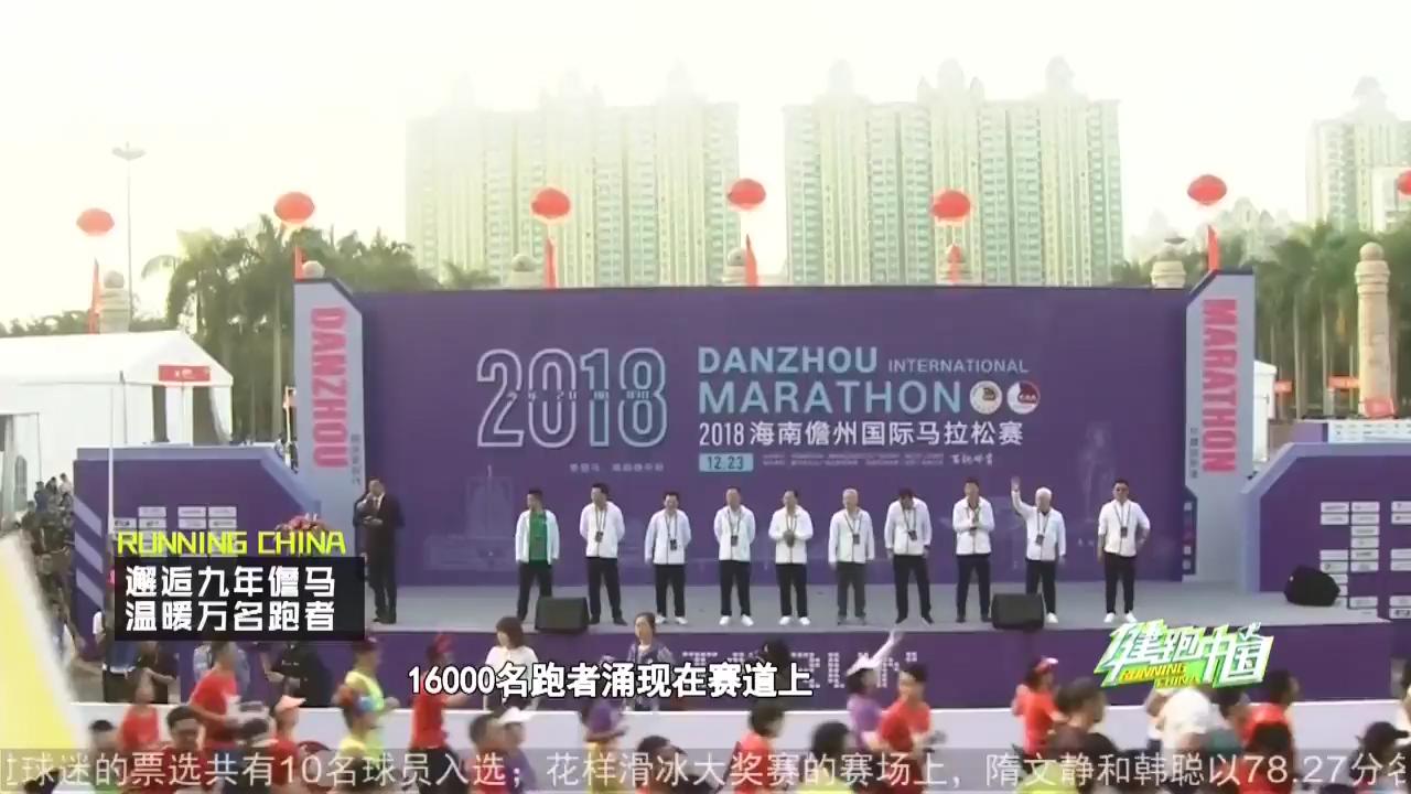 《健跑中国》2019年1月04日