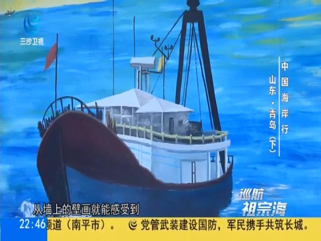 中国海岸行 山东·青岛(下)