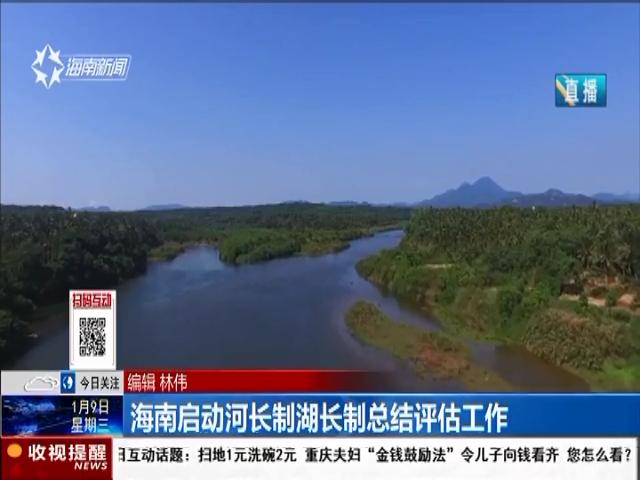 海南启动河长制湖长制总结评估工作