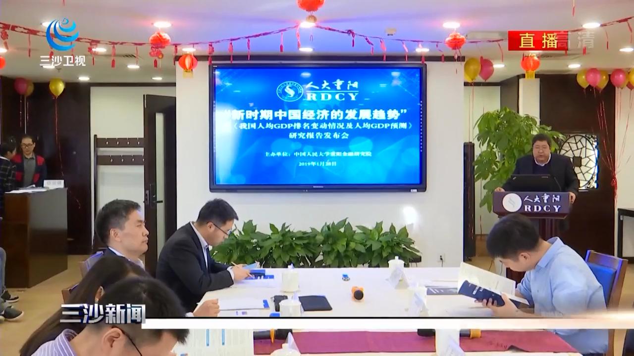 《我国人均GDP排名变动情况及人均GDP预测》研究报告发布会在京举行