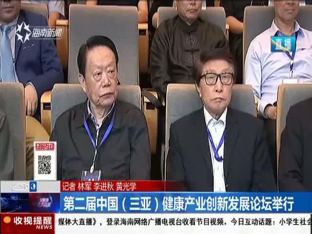第二届中国(三亚)健康产业创新发展论坛举行