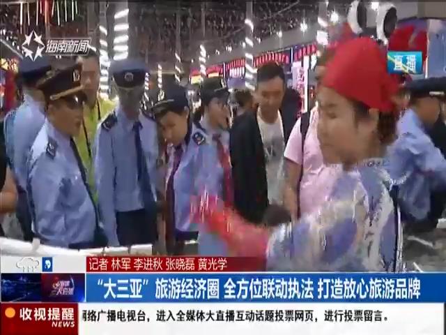 """""""大三亚""""旅游经济圈 全方位联动执法 打造放心旅游品牌"""