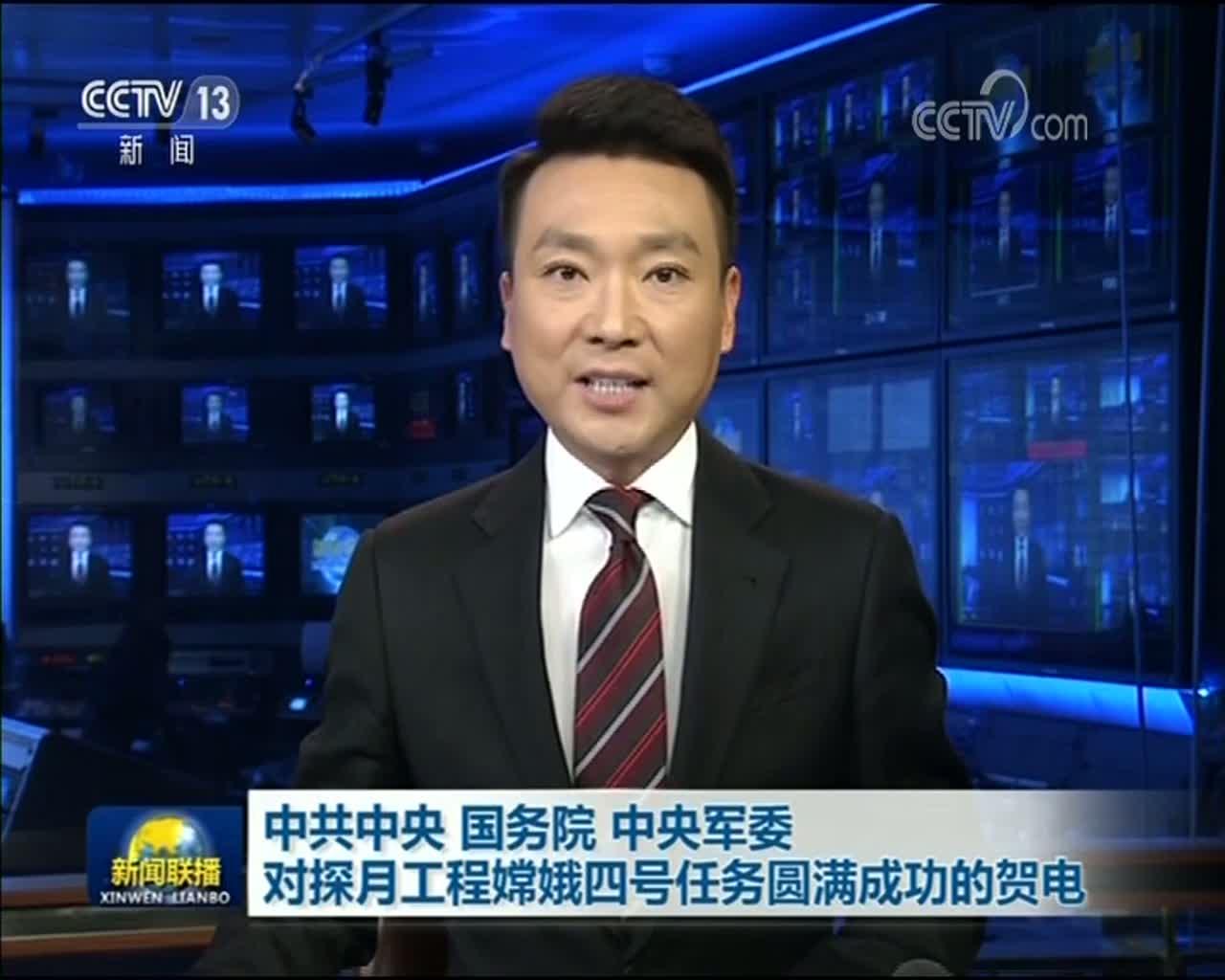 中共中央 国务院 中央军委 对探月工程嫦娥四号任务圆满成功的贺电
