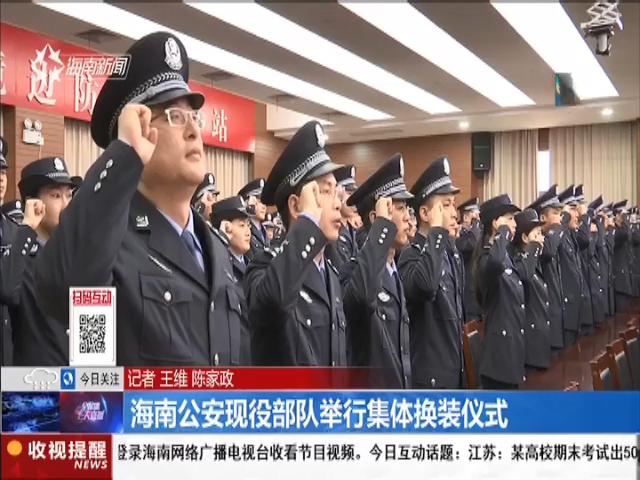 海南公安现役部队举行集体换装仪式
