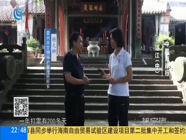 中国海岸行 湛江(中)