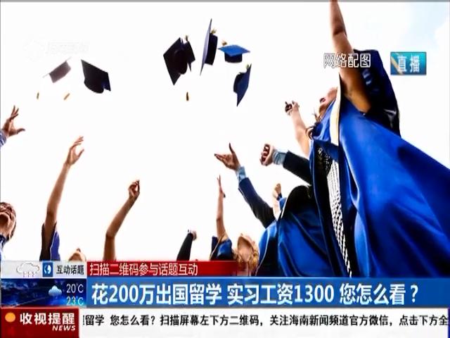 花200万出国留学 实习工资1300 您怎么看?