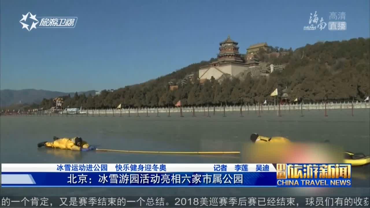 《中国旅游新闻》2019年01月04日