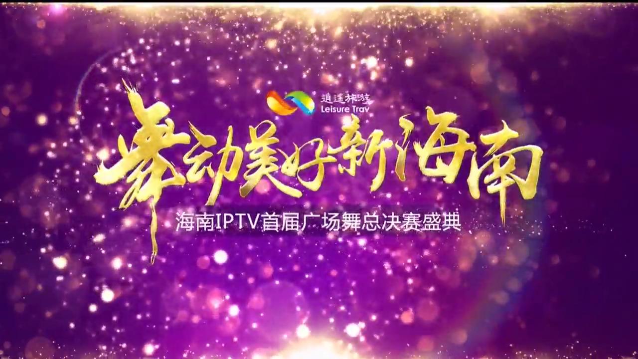 海南IPTV首届广场舞总决赛盛典