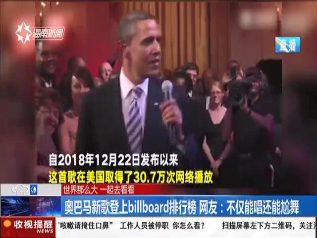 奥巴马新歌登上billboard排行榜 网友:不仅能唱还能尬舞