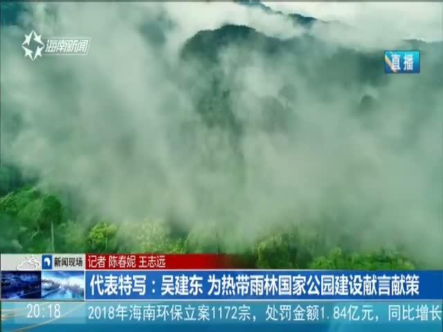 代表特写:吴建东 为热带雨林国家公园建设献言献策