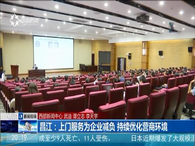 昌江:上门服务为企业减负 持续优化营商环境