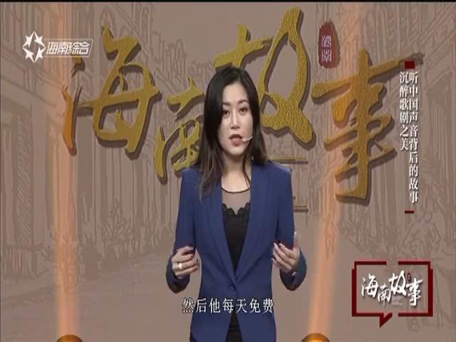 沉醉歌剧之美 听中国声音背后的故事