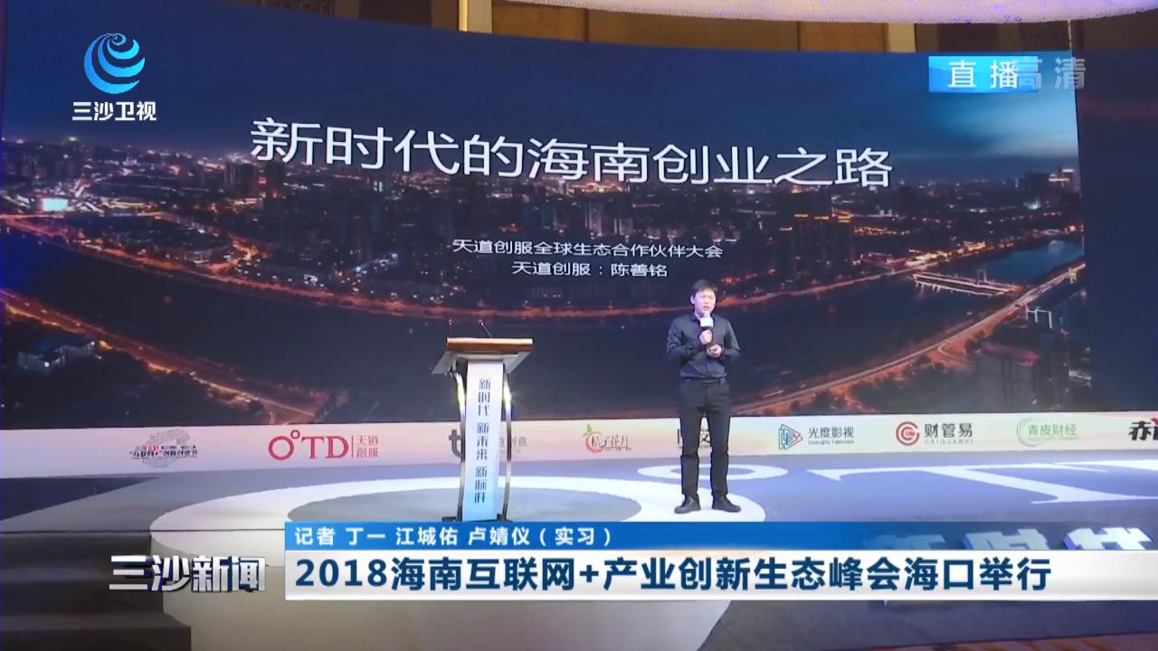 2018海南互联网+产业创新生态峰会海口举行