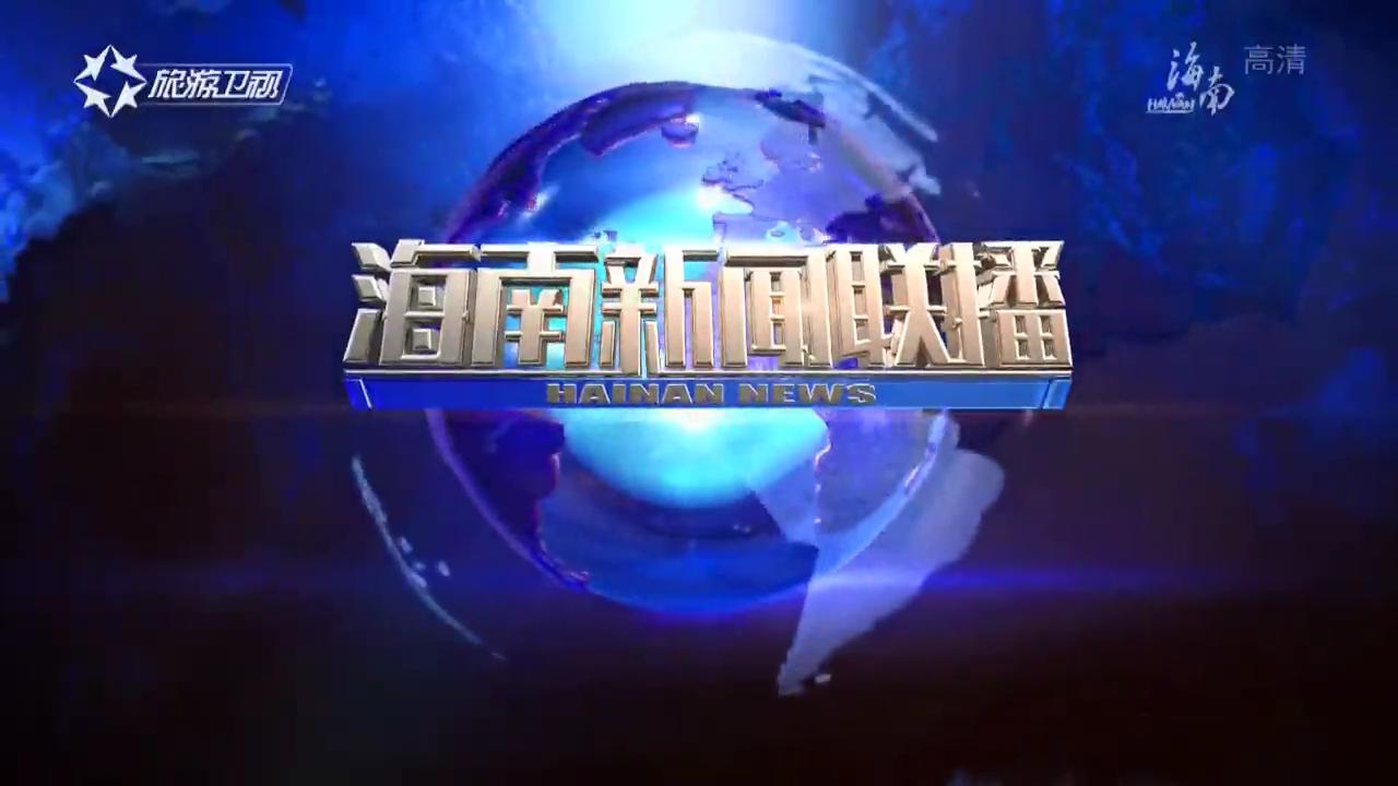 《海南新闻联播》2020-06-05