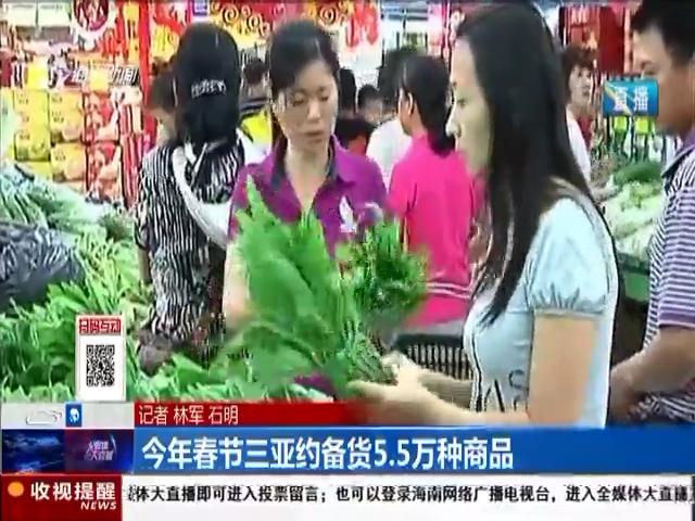 今年春节三亚约备货5.5万种商品