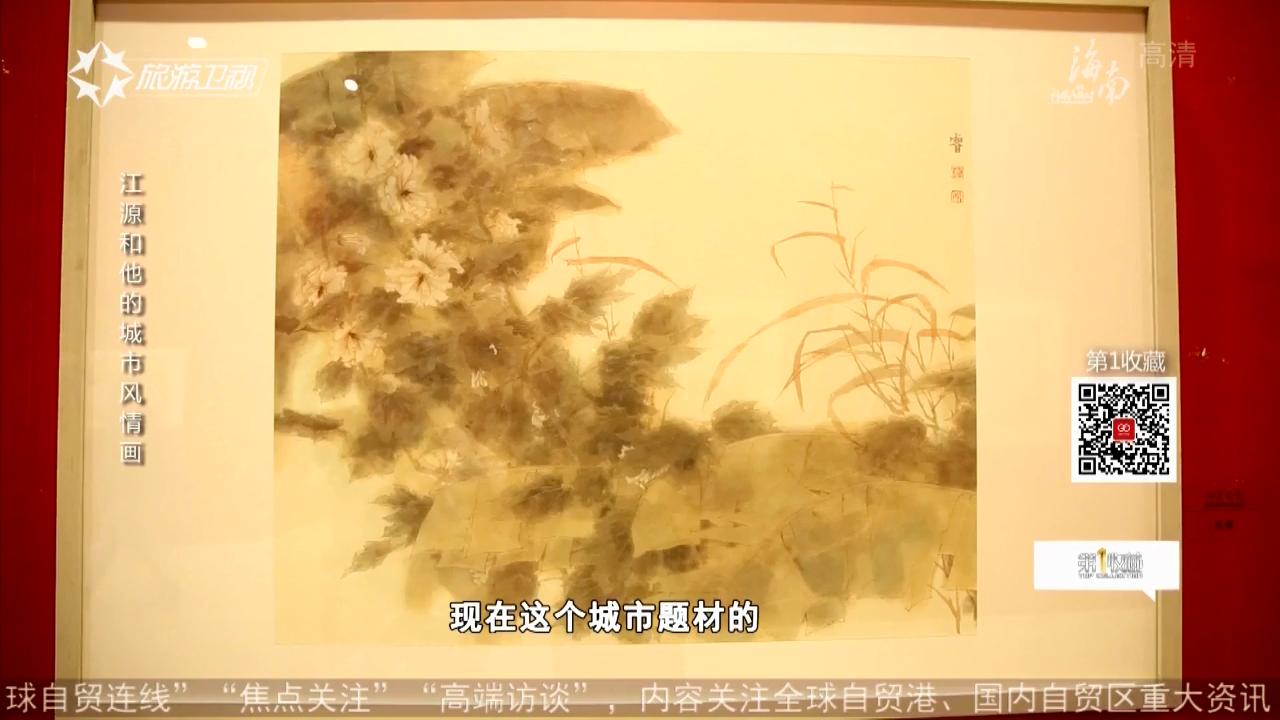 江源和他的城市风情画
