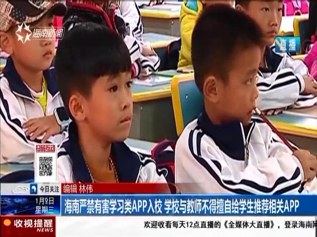 海南严禁有害学习类APP入校 学校与教师不得擅自给学生推荐相关APP